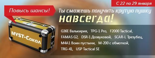 """Ящик снабжения """"MYST-Сокол"""", 22-29 января / Combat Arms / Новости"""