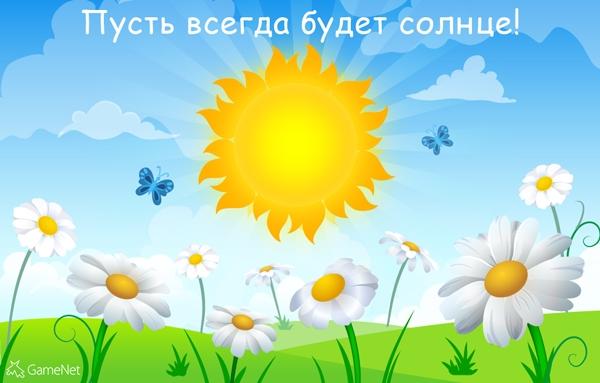 пусть всегда будет солнце песня слова минус