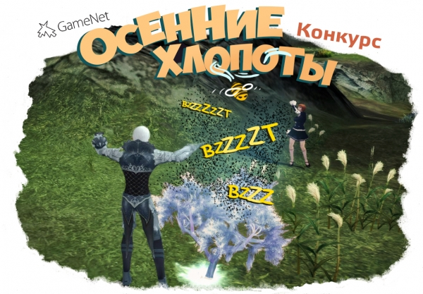 """Конкурс """"Осенние хлопоты"""", 17-28 сентября / Blood and Soul / Новости"""
